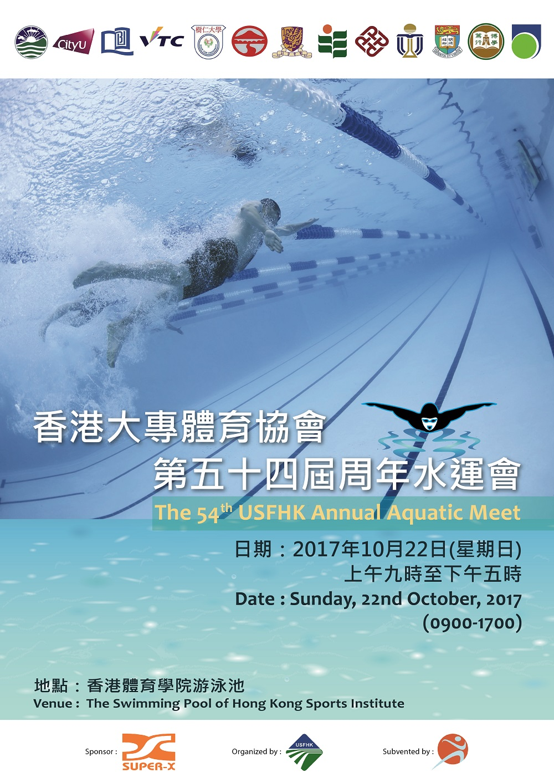 2017-18 周年水運會