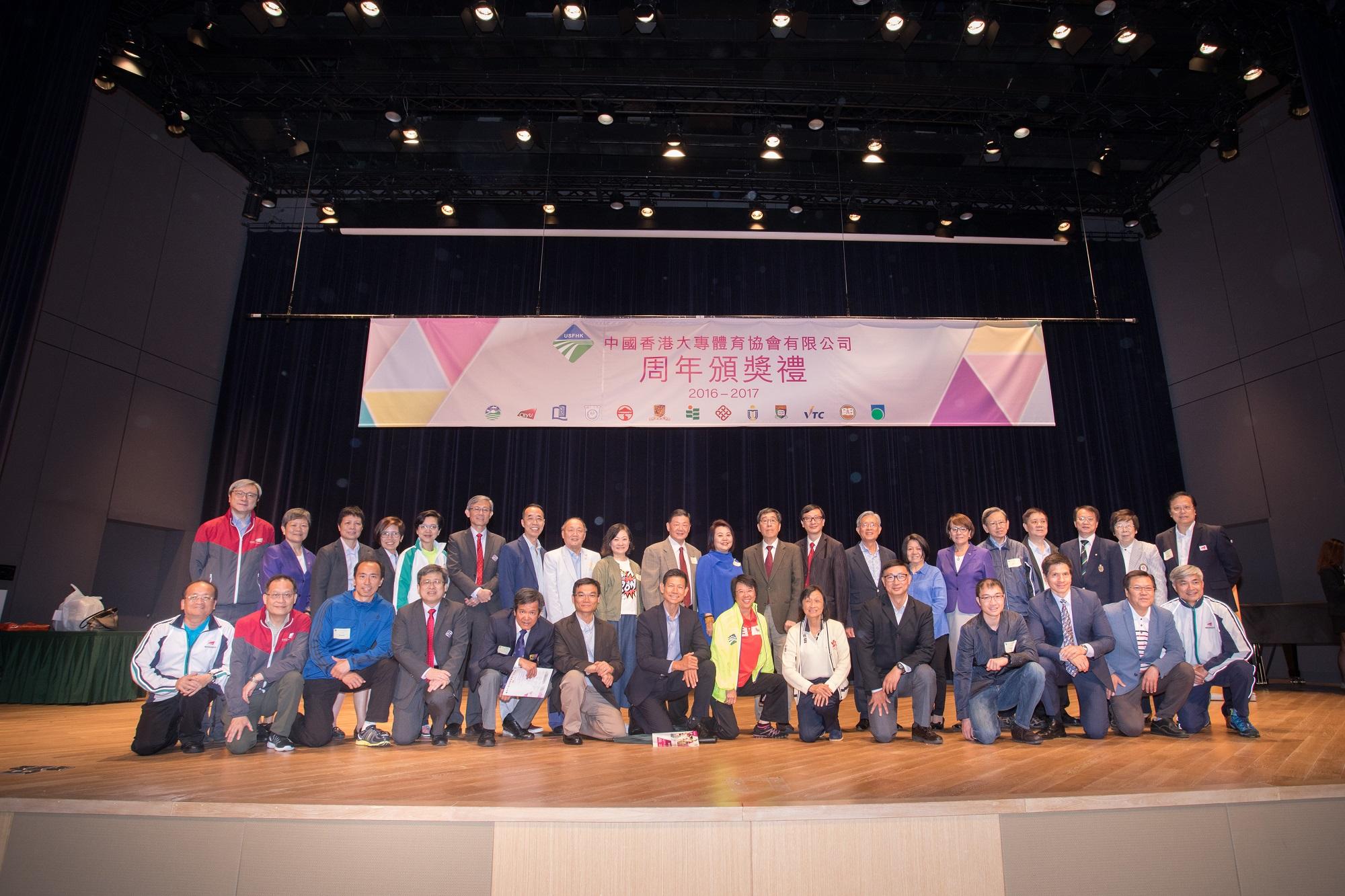 2016-17 大專周年頒獎禮