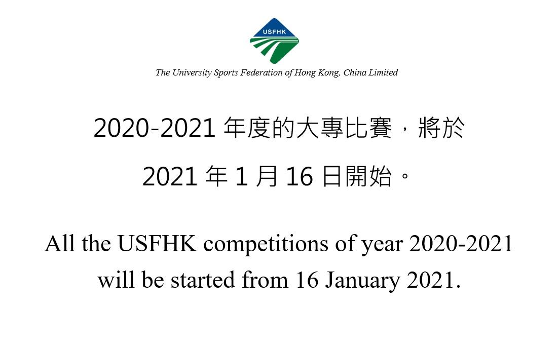 2020-2021年度的大專比賽,將於2021年1月16日開始。